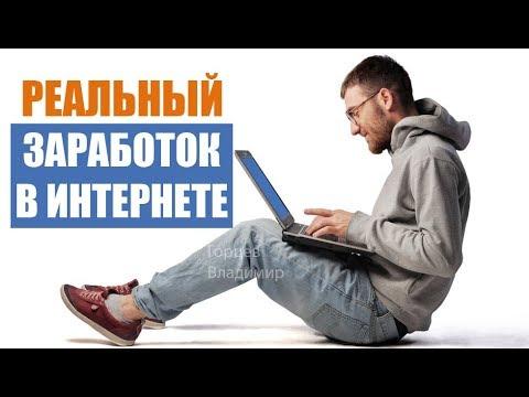 Как реально заработать в интернете youtube ставки на спорт п 1