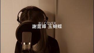 謝霆鋒|玉蝴蝶 Nicholas Tse (cover by RU)