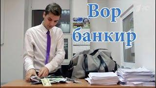 Вор-банкир на Первом канале. Документальный фильм