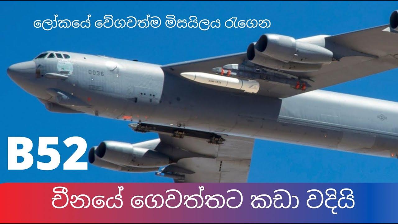 B-52 STRATOFORTRESS I චීනයේ ගෙවත්තට කඩා වදියි