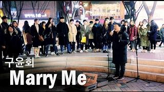 """일반인이 소름돋게 부른 구윤회 """"Marry Me"""" 라이브 Cover (Elevenoz 홍대 버스킹)"""