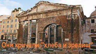 ЭКСКУРСИИ В РИМЕ, остановка у Портика Оттавии(, 2017-04-12T09:32:07.000Z)