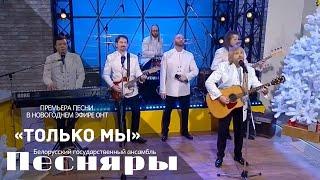 Песняры - Только мы (Премьера песни)