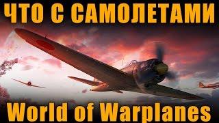 видео World of Warplanes онлайн игра всё об игре.