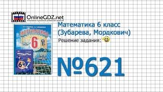 Задание № 621 - Математика 6 класс (Зубарева, Мордкович)