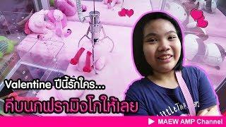 #Valentine ปีนี้ รักใคร #คีบตุ๊กตา #นกฟรามิงโก ให้เลย