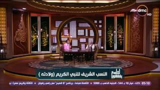 لعلهم يفقهون - حلقة 23-1-2017 مع الشيخ خالد الجندي و رمضان عبد المعز (النسب الشريف للنبي الكريم)
