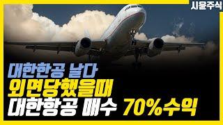 악플제일많았던 대한항공 산이유 (feat.아시나아인수,…