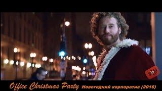 Топ 5 современных Комедий на Новогодние и Рождественские каникулы / Top 5 Christmas Films