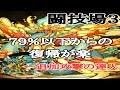 【パズドラ実況】 闘技場3 究極光ヨグソトース 復帰力が強い (空無なるものヨグソトース) ノーコン (ソロ)
