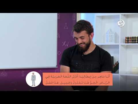 Arapski jezik -