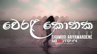 Werala Konaka වෙරළ කොනක (Cover) - Chamodi Ariyawardhana
