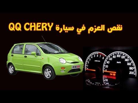 حل مشكل نقص العزم في سيارة QQ CHERY