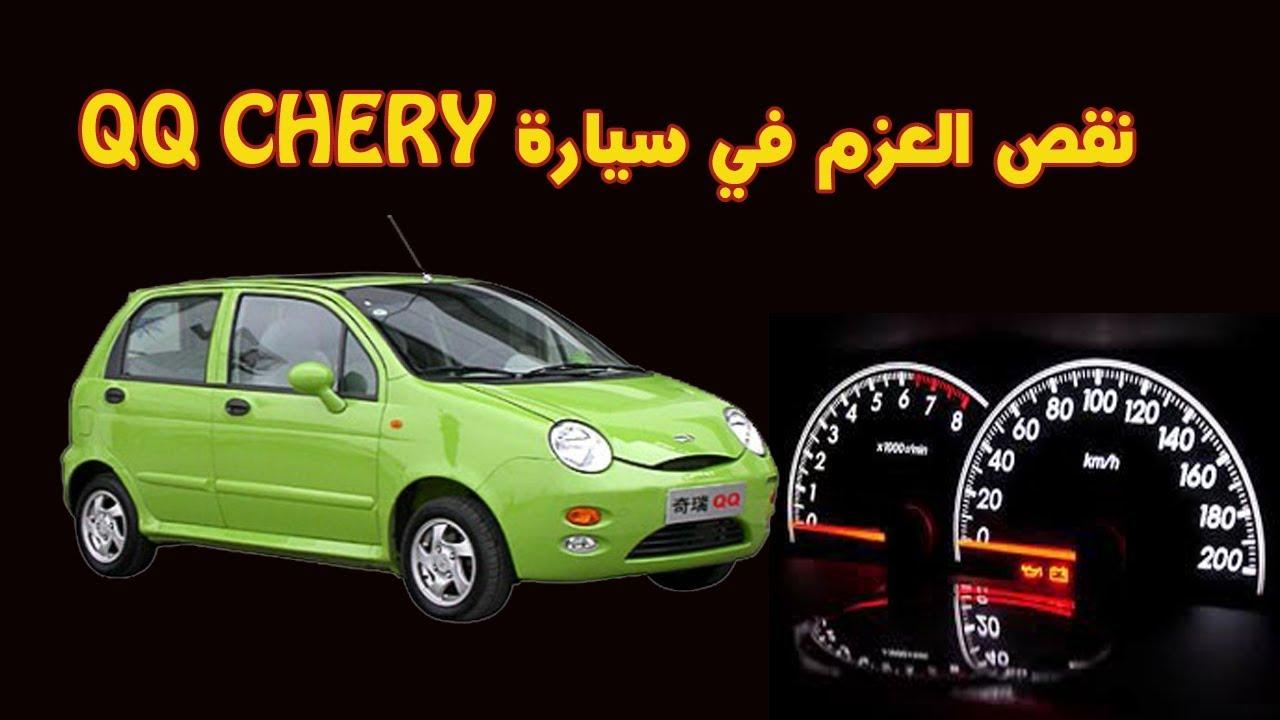 حل مشكل نقص العزم في سيارة Qq Chery Youtube