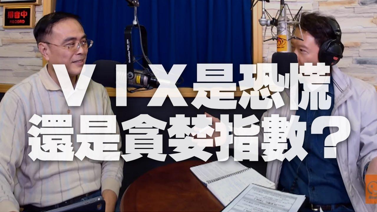 '19.11.20【財經一路發】段昌文博士談「VIX是恐慌還是貪婪指數? Skew(偏斜)指數是什麼?」 - YouTube