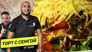 САЛАТ-КОРОЛЬ СТОЛА. Салат-торт, который вы не ожидали! Новый год 2020. Рецепт шеф повара Руслана