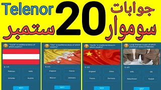 20 September 2021 | Telenor Questions Today | Telenor quiz today | My Telenor app answers today screenshot 5