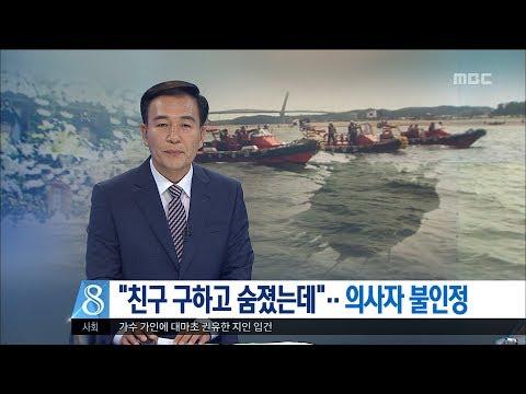 """[대전MBC뉴스]""""친구 구하고 숨졌는데""""·· 의사자 불인정"""