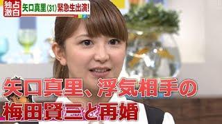 矢口真里、浮気相手の梅田賢三と再婚 梅田賢三 検索動画 8