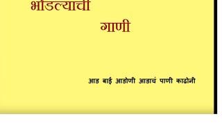 Bhondla Gani - Aad bai Adoni Adacha Pani Kadhoni -आड बाई आडोणी, आडाचं पाणी काढोनी