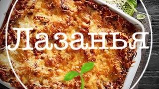 САМЫЙ вкусный рецепт лазаньи с курицей и шпинатом (просто и вкусно) !