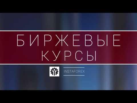 Кто заработал на Форекс 16.08.2019 9:30