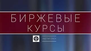 InstaForex tv news: Кто заработал на Форекс 16.08.2019 9:30