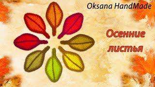 Осенние листья. Мастер класс по вязанию крючком. Leaves crochet