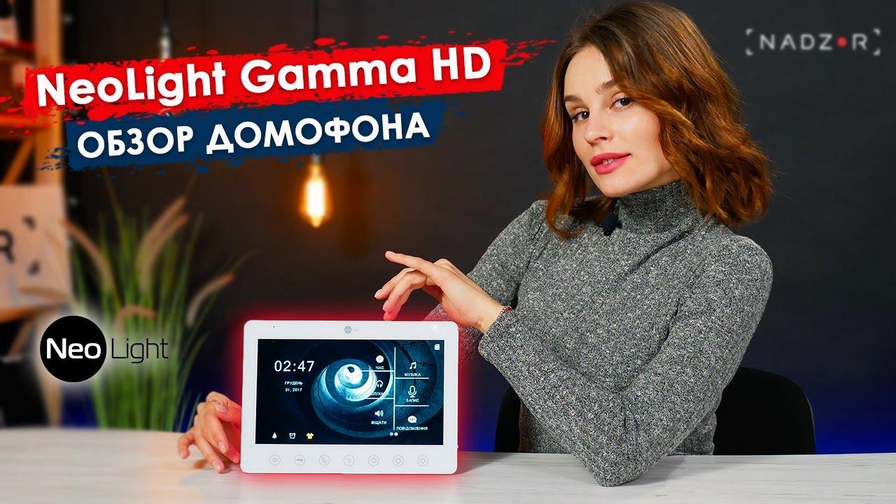 Neolight Gamma HD - видеодомофон в тонком Slim корпусе с 10