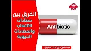 الفرق بين المضادات الحيوية ومضادات الالتهاب| خطورة استخدام المضادات الحيوية و مضادات الالتهاب بالخطأ