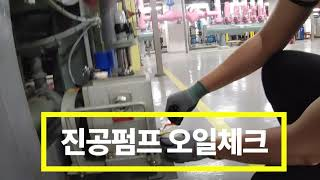 냉온수기 추기 작업 (진공작업)