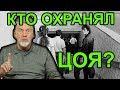 О завышенном ЧСВ и последнем периоде жизни Виктора Цоя Артемий Троицкий mp3