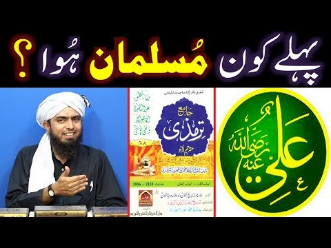Pehla MUSLIM kon ??? Who accepted ISLAM first ??? A TRUTH Revealed By Engineer Muhammad Ali Mirza !