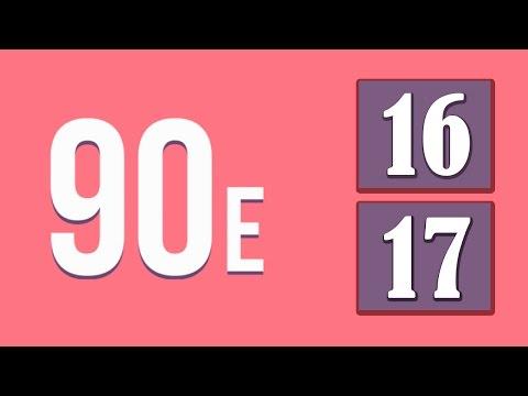 Вспомни 90-е    16, 17 уровень ответы