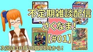 [LIVE] 【10月19日】不定期雑談配信さくなま!【#01】
