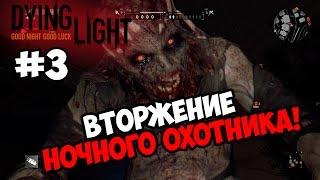 Dying Light #3 ★ ВТОРЖЕНИЕ НОЧНОГО ОХОТНИКА! ★