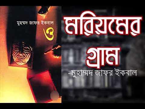 Oo. [Story-3]. Moriomer Gram. Zafar Iqbal. AudioBook Bangla