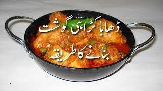 Dhaba Karahi Gosht 🍛 Recipe ڈھابا کڑاہی گوشت Dhaba Karahi Gosht Banane Ka Tarika | Dhaba Style Curry