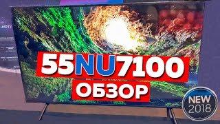 Самый Покупаемый 4K UHD Телевизор 2018 года. Обзор Samsung 55NU7100