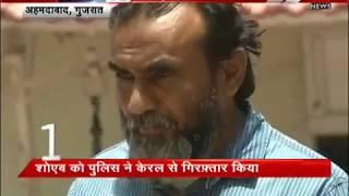 2008 Ahmedabad Serial Blasts accused arrested | 2008 अहमदाबाद ब्लास्ट का आरोपी गिरफ्तार