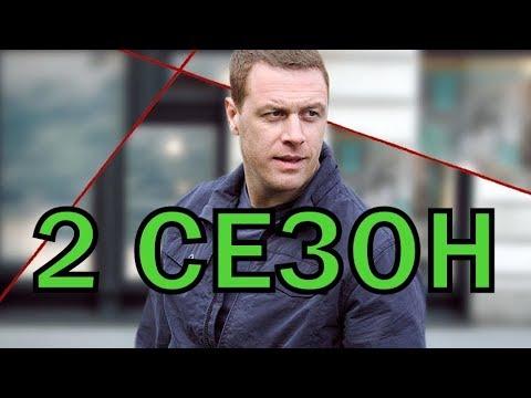 Гражданин Никто 2 сезон 1 серия - Дата выхода