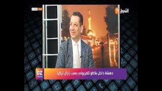 دهشة داخل بلاطو تلفزيوني بسبب زلزال تركيا