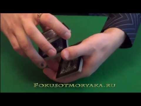 Трюки с картами обучение для начинающих Лучшая фальшивая