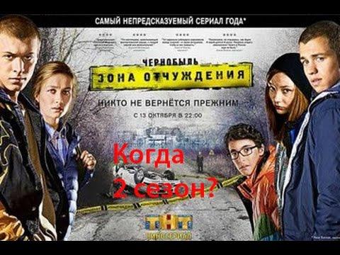«Чорнобиль Зона Відчуження Серіал 2 Сезон» — 1987