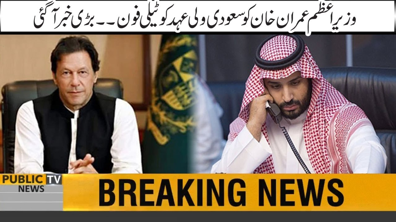 PM Imran Khan telephones Saudi Crown Prince Mohammed Bin Salman