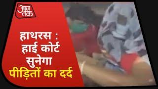 Hathras Case: पीड़ित परिवार को आज सुनेगा High Court, Lucknow में होगी सुनवाई