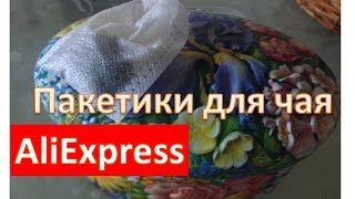 Пакетики для чая (обзор) AliExpress