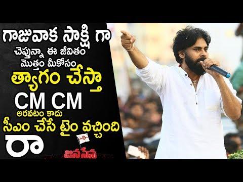 గాజువాక సాక్షి గా చెప్తున్నా | My Entire Life is Dedicated to Andhra Pradesh | AP Elections | LA Tv