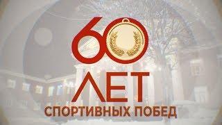 Дворец спорта Дельфин. 60 лет спортивных побед
