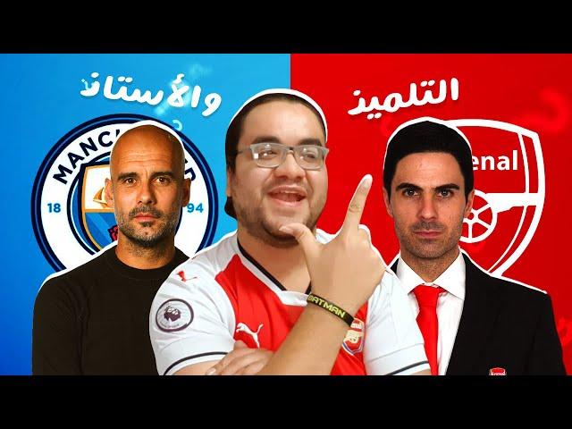 ارسنال يفوز على مانشستر سيتي و جنون ممدوح نصرالله وطي الصوت ياسطى فيه صداع داخل عليك - Mamdouh NasrAllah